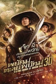 หนังใหม่ Flying Swords of Dragon Gate พยัคฆ์ ตะลุย พยัคฆ์ 3D