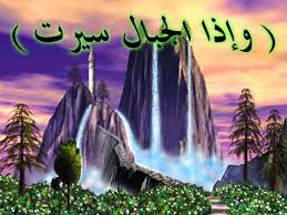 صور اسلاميه Images?q=tbn:ANd9GcR4Ct0iCoyXv3TVgGMv7BwF2ZgB5a_9CFUQvFS2yyluF_BAg4Fx