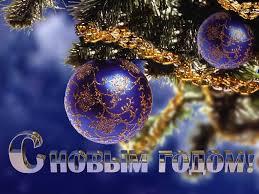 C Наступающим Новым годом и Рождеством! Images?q=tbn:ANd9GcR4VE5D5TT1dt0CtQj-RnKhlE9124WGpRd2UNMI6Nea0eSYI7cu