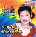 ศูนย์รวมเพลงไทยเก่า : เดือนเพ็ญ อำนวยพร ชุดลำเพลินหม่วนซื่น ...