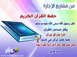 كيف تحفظين القرآن كالفاتحة؟ Images?q=tbn:ANd9GcR6UYlxDb0EcS5C123TWl3CXNTtrqkmhRSjpXtUOuNShssP2OJ79g