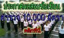 สำนักงานตำรวจแห่งชาติ ประกาศผลสอบตำรวจ วุฒิ ม6 ปี 2555