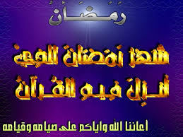 رمضان كريم على احلى الاعضاء Images?q=tbn:ANd9GcR7GO9yt0vsFABtZHcMHkgepdyCFi6fBJLYVxEmPwbmR44aoyP5