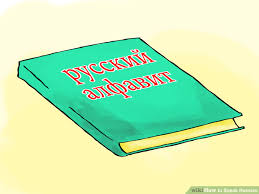 How to Speak Russian     Steps  with Pictures    wikiHow wikiHow