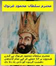 Islamic Mujahideens – Mohtaram Sultan Mahmood Ghaznavi – سلطان محمود غزنوی - mahmood_ghaznawi1