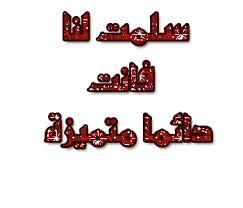 سورة  النور مقروءة ومسموعة  للشيخ عبد الرحمان السديس  Images?q=tbn:ANd9GcR7lygIgJoVwPlaXzDpYSIfgvt_xTIZOT8GW9lFbnQ1Y7u88xTtSw