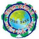 SR Center - ธนาคารต้นไม้ : เปลี่ยน