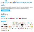 โปรโมชั่นมือถือ แพ็กเกจ dtac wifi - 3BB ( DTAC - ดีแทค ...