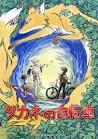 高澄珠貴/タカネの自転車(声優:折笠富美子)