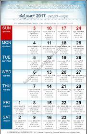 september 2017 kannada calendar hevilambi nama samvatsara