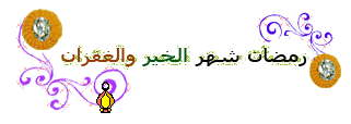 آلخيمَـﮧ رمضإنيۂْ ~