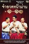 จําอวดหน้าม่าน ชุด 1-11(คุณพระช่วย) DVD - musicfriend CD Silom ...