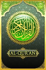 القرآن الكريم باللغة العربية والانجليزية