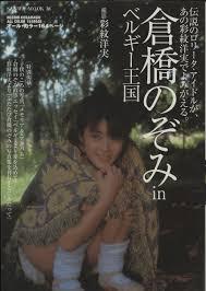 kurahashi nozomi nude 