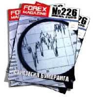 forex magazine скачать