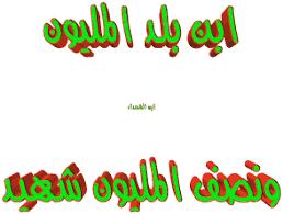 انا الجزائر ....فمن انت ؟؟؟؟؟؟؟؟؟؟    Images?q=tbn:ANd9GcREDmqSXfRuh9U-6FzXt9vXh7u5l4YHGbpmAvleIwETxfVRqgRSvw