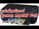 ไดร์เวอร์ Canon mp287 driver full แผ่นเต็ม - YouTube