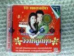VCD กาญจนา มาศิริ+ทศพล หิมพานต์ ชุด วิวาห์ลูกทุ่ง 18 เพลงฮิต /4s ...
