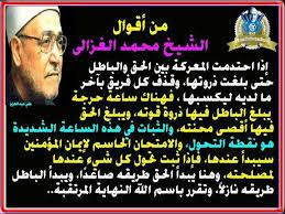 من أقوال محمد الغزالي رحمه الله  1 Images?q=tbn:ANd9GcRG_Nk7IHg6MHB89tAjO3xTZQdP_iC8hE6CaLUspFXWq5YiC0bt8g