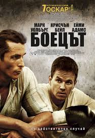 The Fighter / Боецът (2010)
