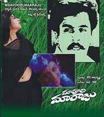 Maa Voori Maaraju 1995 Telugu movie