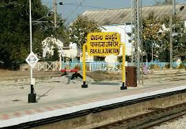 Pakala Junction railway station