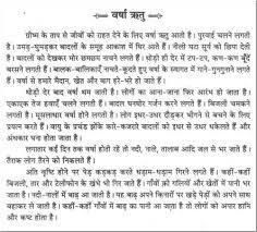 essay my favorite hobby My Hobby Essay In Marathi Wikipedia Essay Free Essays On My Mother Essay In Marathi Language