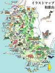 和歌山県:イラストマップ<b>和歌山</b>|<b>和歌山県</b>ガイドブック