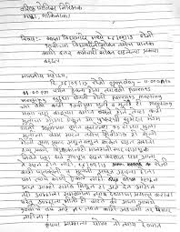 How To Write A Letter In Hindi Language   Cover Letter Templates Cover Letter Templates