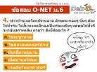 O-NET วิทยาศาสตร์ ตอบอะไร มาแชร์กัน !! | Dek-D.com