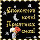 Плейкаст «Спокойной ночи! Приятных снов!»