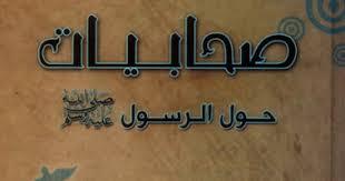 الصحابيه الجلليله سقانه بنت حاتم الطائي(م)