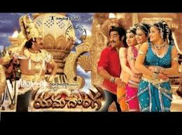 YAMA DONGA Telugu Movie