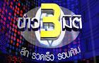 ดูข่าวย้อนหลัง – ดูทีวีไทยแลนด์ดอทคอม เว็บไซต์สำหรับคนชอบดูทีวี ...