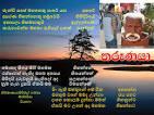 sinhala love verses