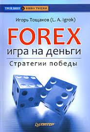 forex играть