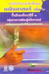 ฐานข้อมูลความรู้เพื่อเยาวชนไทย