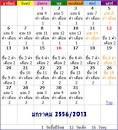 ปฏิทิน-2556-เดือนมกราคม.gif