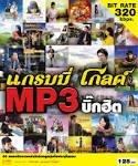 ลูกทุ่ง | โหลดเพลง ฟรี เพลงฮิต เพลงใหม่ล่าสุด Free Download MP3 ...