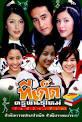 Orange-Shop.net : ทีเด็ดครูพันธุ์ใหม่ ช่อง3 Dvd 5 แผ่น โดย ...