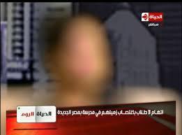 بالفيديو ثلاث طلاب يغتصبون زميلهم ويصورونه بالموبايل فى مدرسه بمصر الجديده Images?q=tbn:ANd9GcRSOGubLXk44qbsLOgooNe2WOgXPHMKXqzvs8xPm5uQeQtkYBgukBud2wKI