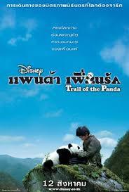 Trail of the Panda แพนด้าเพื่อนรัก