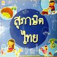 มารู้จัก สำนวนสุภาษิตไทย เมื่อแปลเป็น สำนวนภาษาอังกฤษกันค่ะ - บล๊ ...