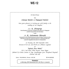 English Invitation Card Sample Invitation Wedding Card Invitation Ideas