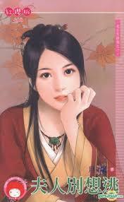 Hong Ying Tao 463 - Fu Ren Bie Xiang Tao - l_p1013909047
