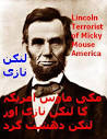 Devastating defeat of Micky Mouse America in Afghanistan – مکی ماؤس امریکہ ... - abraham-lincoln-21