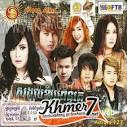 Khmer 7 Net