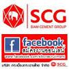 เครือซิเมนต์ไทย รับสมัครพนักงานประจำด่วน! จำนวนมาก | Facebook