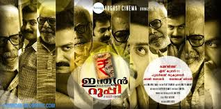 Indian Rupee (2011) DVD malayalam movie