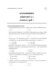 ข้อสอบคณิตศาสตร์ ม.3 เทอม 2 ชุดที่ 1